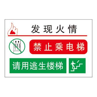 Luminous emergency evacuation signs-18-24
