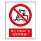 Forbidden signs-2-8