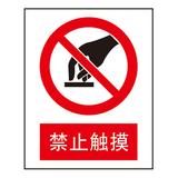Forbidden signs -1-42