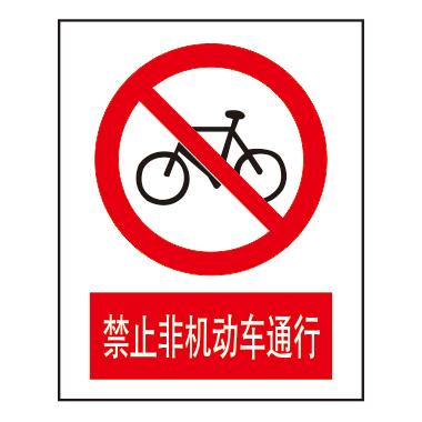 Forbidden signs-1-10