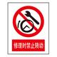 Forbidden signs-1-9
