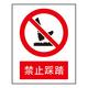 Forbidden signs-1-39