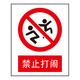 Forbidden signs-2-21