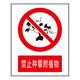 Forbidden signs-2-1