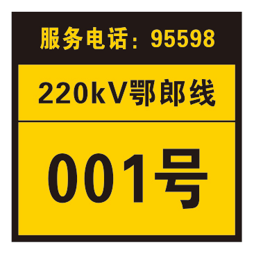 Rod number plate-6-21