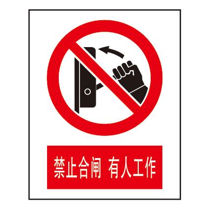 Forbidden signs-1-5