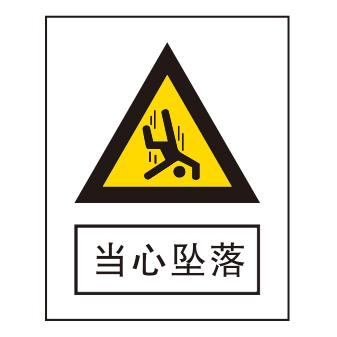 Warning signs-3-7
