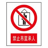 Forbidden signs -2-17