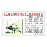 Electricity publicity -12-7