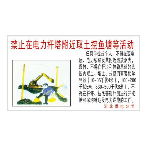 Electricity publicity-12-7