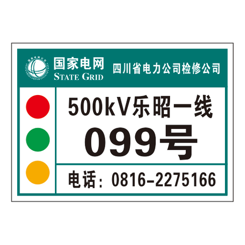 Rod number plate-6-2