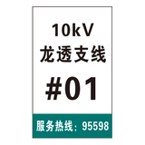 Rod number plate-6-3