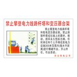 Electricity publicity -12-8