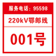 Rod number plate-6-20