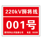 Rod number plate -6-23