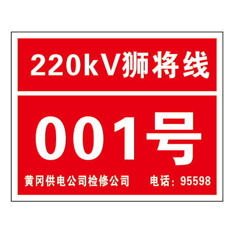 Rod number plate-6-23