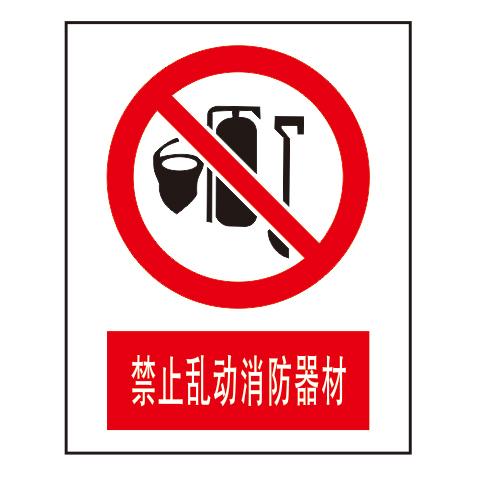Forbidden signs-2-25