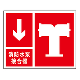 Fire safety signs -9-4