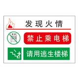Luminous emergency evacuation signs -18-23