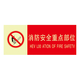 Fire safety signs-9-13