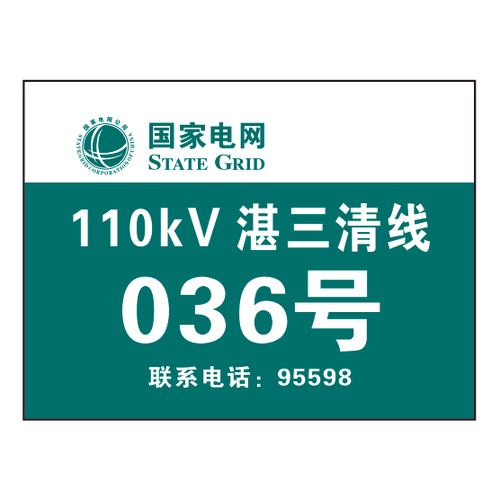 Rod number plate-6-6
