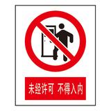 Forbidden signs -1-19