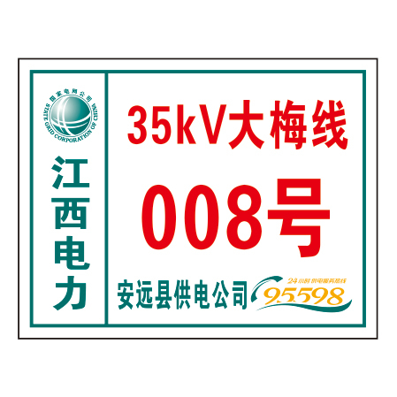 Rod number plate-6-4