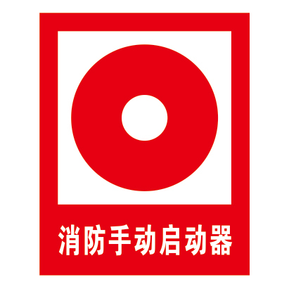 Fire safety signs-9-7