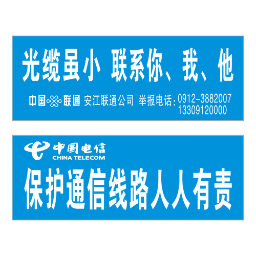 Telecommunications/Unicom security logo-14-18