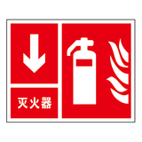 Fire safety signs -9-1