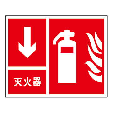 Fire safety signs-9-1