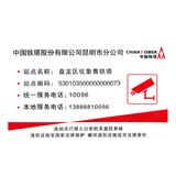Tower company safety logo-14-5