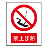 Forbidden signs -2-18