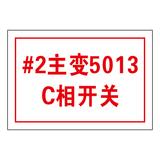 Substation logo -10-18