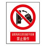 Forbidden signs -2-40