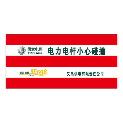 Anti-collision logo-8-6