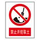 Forbidden signs-2-38