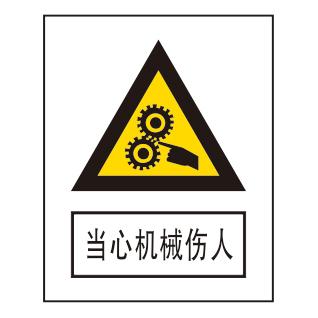 Warning signs-3-20