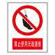 Forbidden signs-1-14
