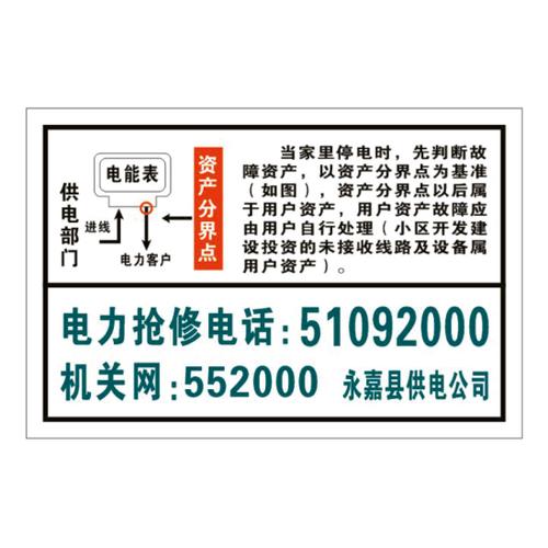 Substation logo-10-16