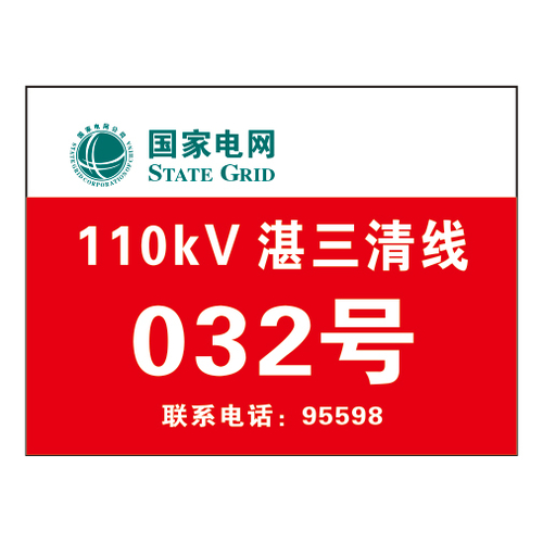 Rod number plate-6-5
