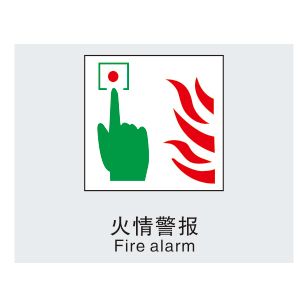 Fire safety signs-9-17