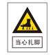 Warning signs-3-27