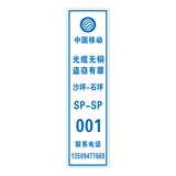 移动安全标识 -14-20