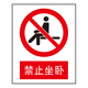 Forbidden signs-2-22