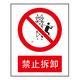 Forbidden signs-1-22