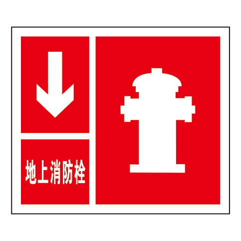 Fire safety signs-9-6