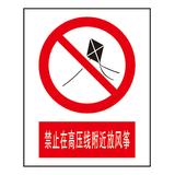 Forbidden signs -1-21