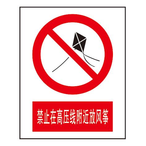 Forbidden signs-1-21