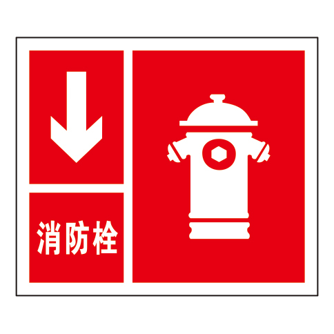 Fire safety signs-9-5